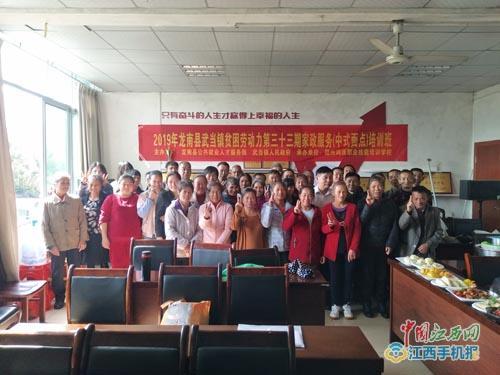 龙南县武当镇开展烹饪技能培训,助力贫困户就业(图)