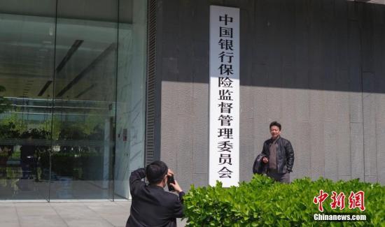 资料图:中国银行保险监督管理委员会。中新社记者 贾天勇 摄