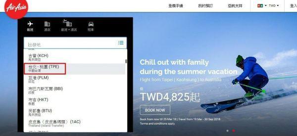 当时亚航标注中国台湾页面截图