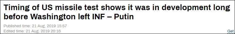普京:美国退《中导条约》前已开研导弹,俄方将反制但不首先部署
