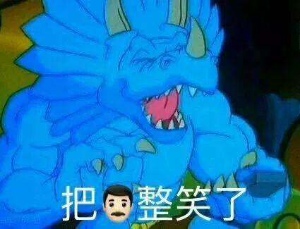 最近大火的《星际恐龙》表情包图片