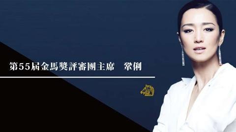 巩俐任第55届金马奖评审团主席 曾批评金马不专业不会再来