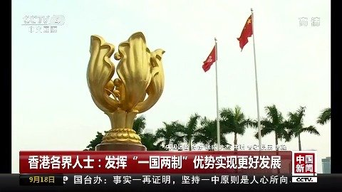 """香港各界人士:发挥""""一国两制""""优势实现更好发展"""