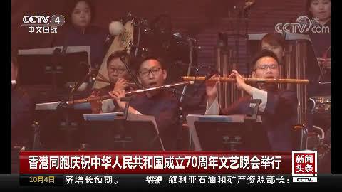 香港同胞庆祝中华人民共和国成立70周年文艺晚会举行