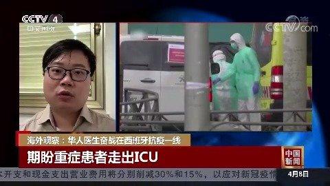 海外观察:华人医生奋战在西班牙抗疫一线