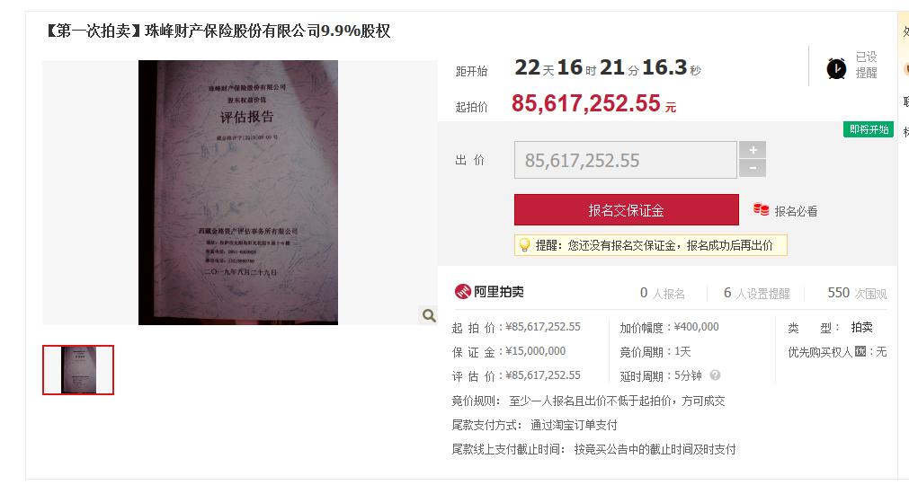 股东陷债务危机,珠峰财险9.9%股权被拍卖