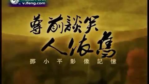 《凤凰卫视》典藏纪录片,尊前谈笑 人依旧,邓小平影像记忆。