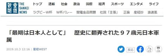 日本媒体报导截图