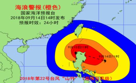 """自然资源部发布台风""""山竹""""海洋灾害预警报"""