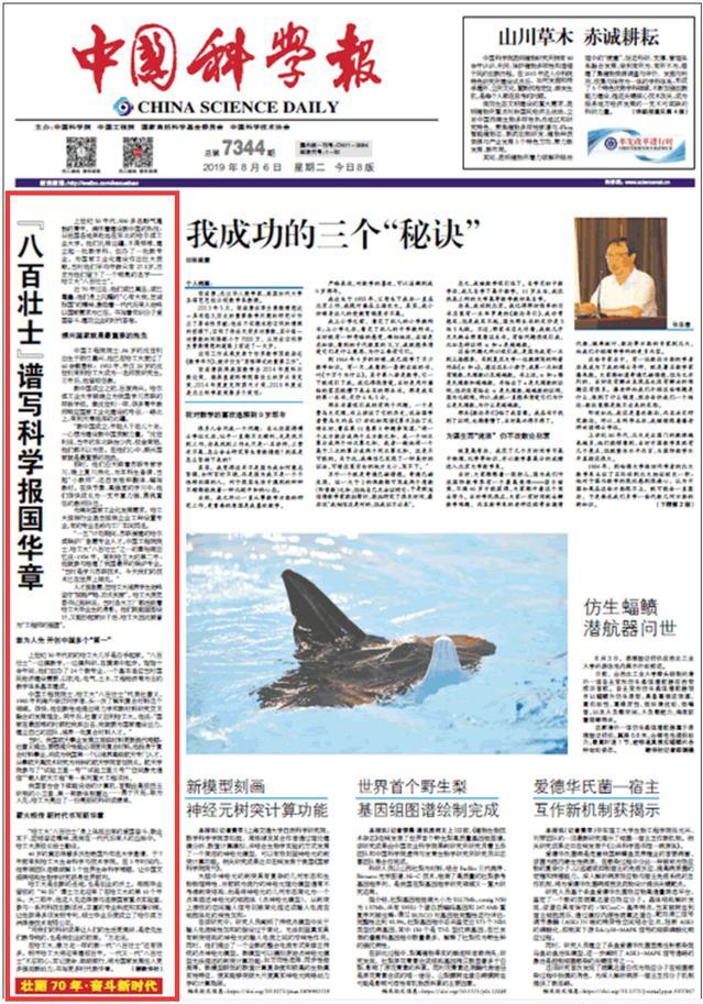 """中国科学报,八百壮士 《中国科学报》头版头条报道哈工大""""八百壮士""""事迹"""