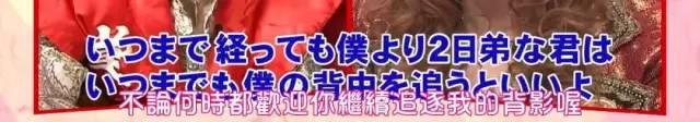 (字幕来源:大阪城xTKMN字幕)
