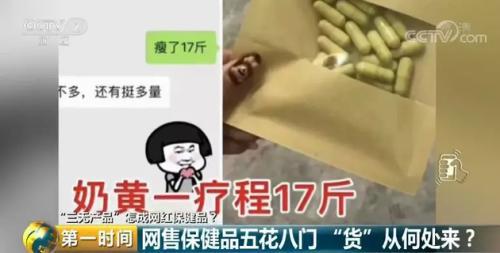 △这款奶黄素宣传服用一个月可以瘦17斤;