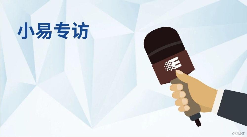 易·专访 | 雪球采访张胜记:核心资产具有长期投资价值