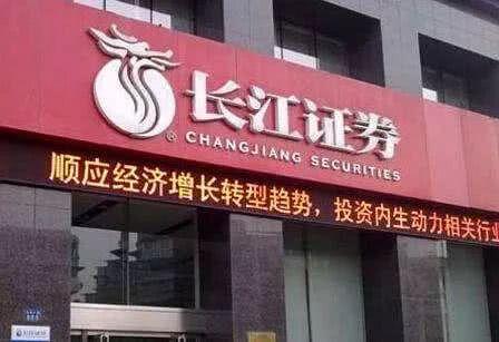 长江证券进入换届程序! 董事会或有人员变动 !