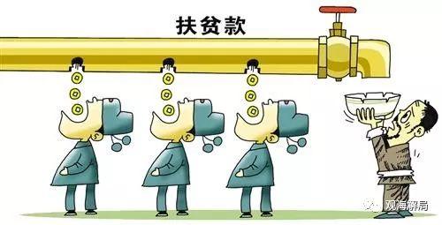 扶贫款不容截留图/朱慧卿