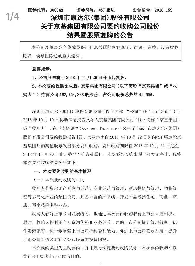 """康达尔""""翻版宝万之争""""落幕_董事会换血实控人变更"""