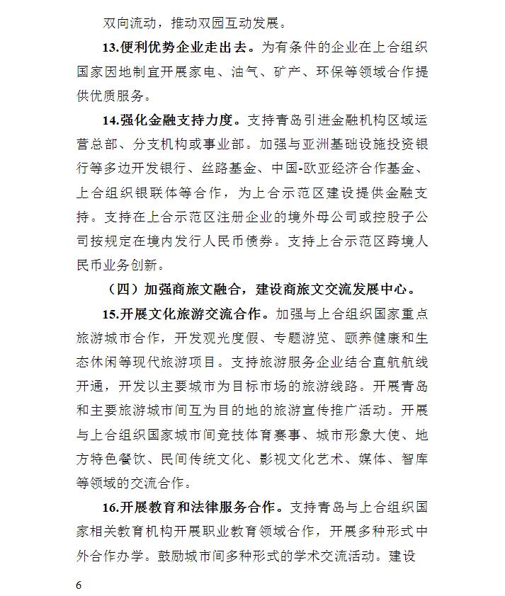 全球通平台网址 - 中华秋沙鸭现身河南卢氏城区水域