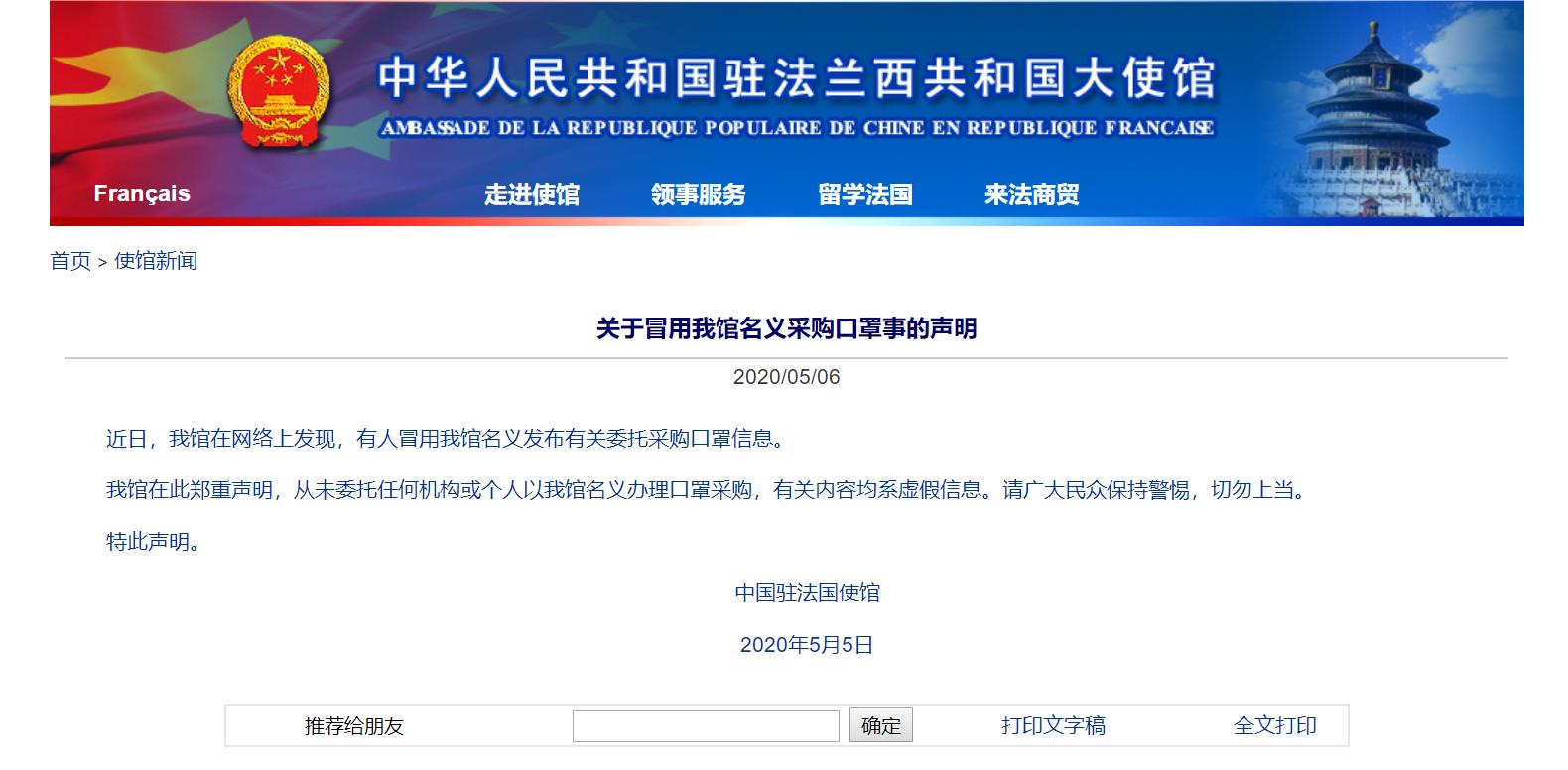 华美平台,国大使馆华美平台发布委托采购口图片
