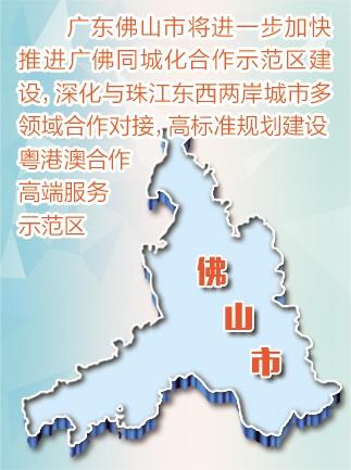 """精彩:广东佛山确定""""联东接西""""路径融入粤港澳大湾区发展"""