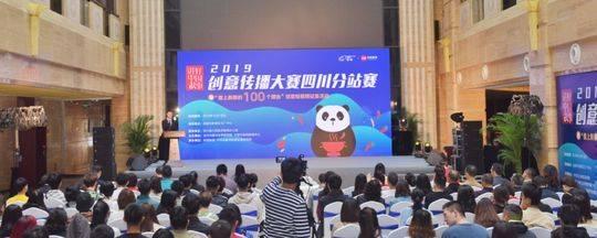 新都区宣传部部长郑自强:短视频为讲好新都故事提供更具创意选择