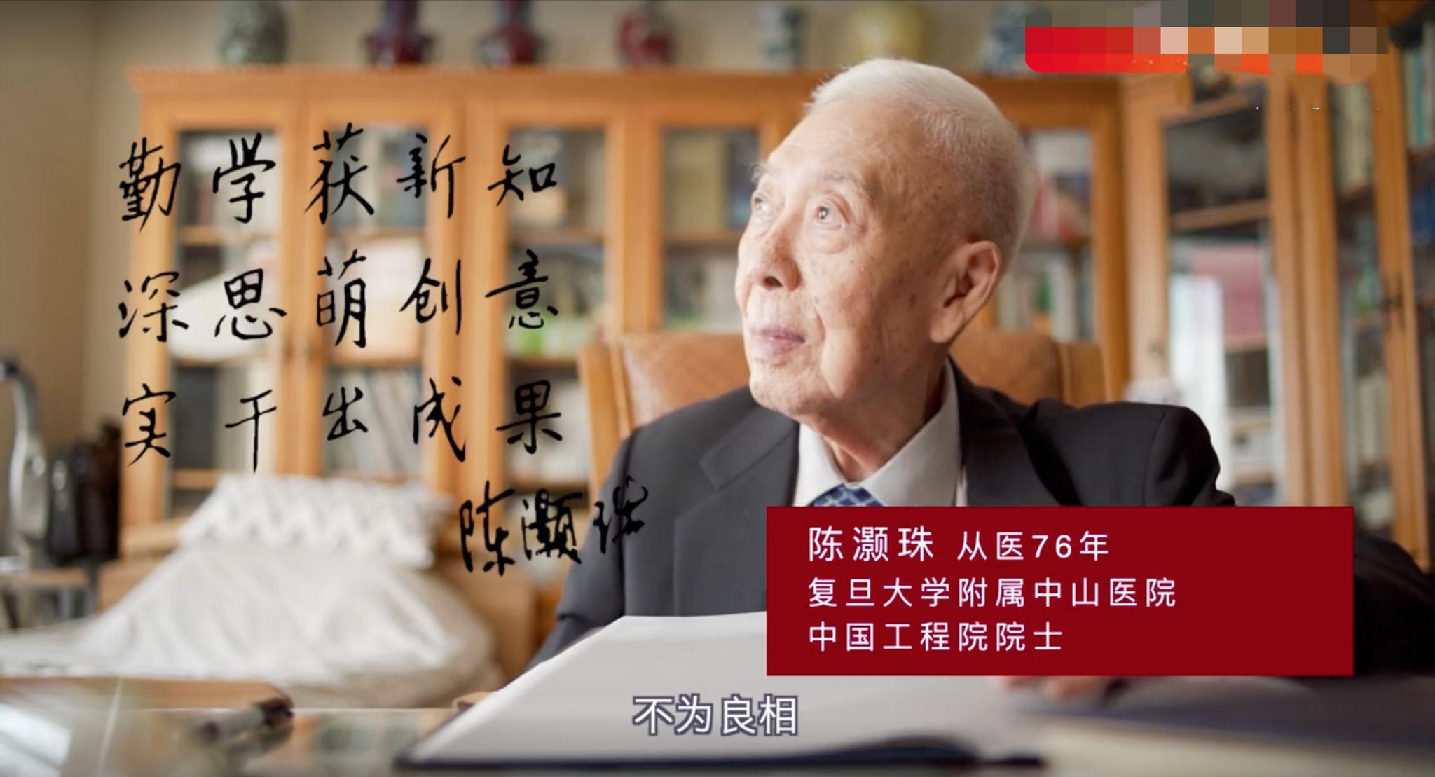 【视频】名医与共和国共成长 | 中国工程院院士、著名心血管专家陈灏珠:不为良相,便为良医