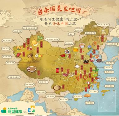 """阿里健康《全国美食手绘地图》出炉 12省市200城献出地方美食""""名片"""""""