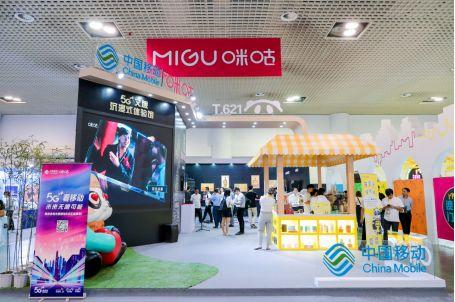 中国移动咪咕5G+AR/VR突破文化+科技体验边界