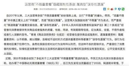 ▲深圳消委会明确定性。