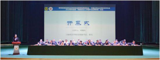 """""""卓越法治人才培养与法学教育""""论坛在上海政法学院召开"""