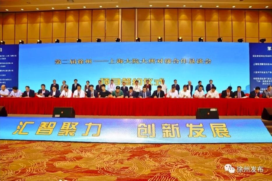再赴沪上对接创新资源,徐州首先兑现了1.15亿元奖励
