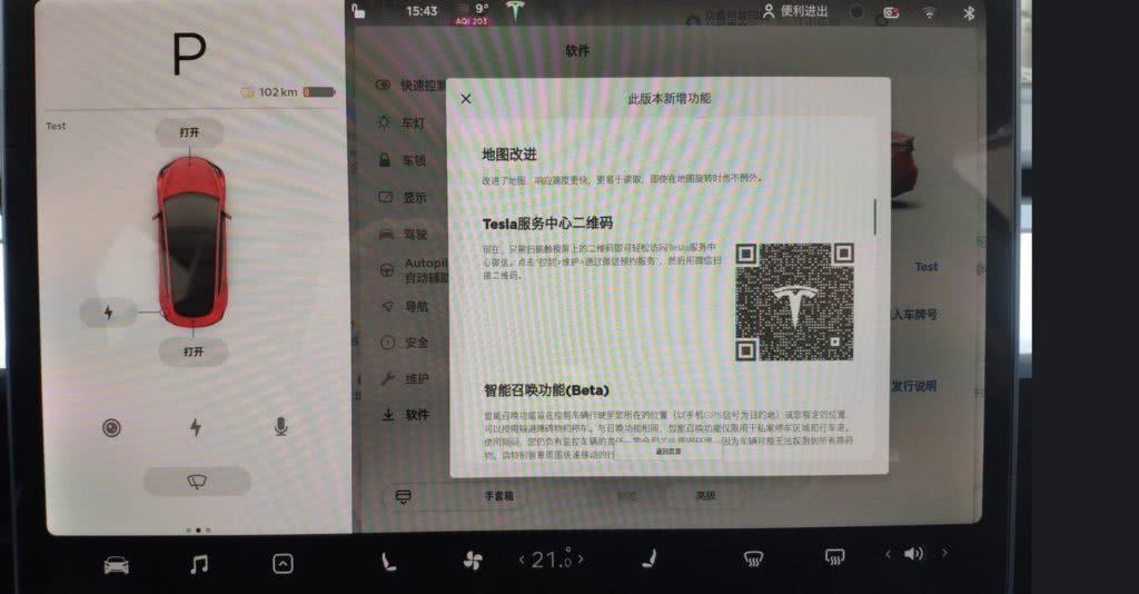 [热文]特斯拉今年首次软件升级:关照中国车主增加斗地主、麻将等游戏