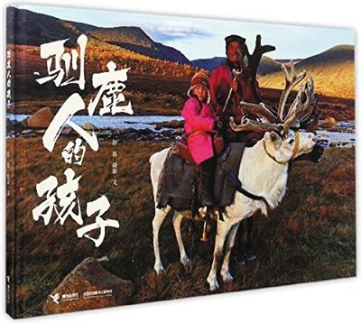 2018年3月   这是一本面向儿童的摄影图文书,作者彭懿赶赴蒙古国
