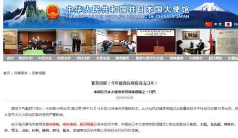 年夜使馆公布告急提示(中国驻日本年夜使馆网站)