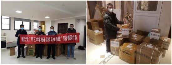 广西艺术学院民主党派多种形式助力疫情防控工作