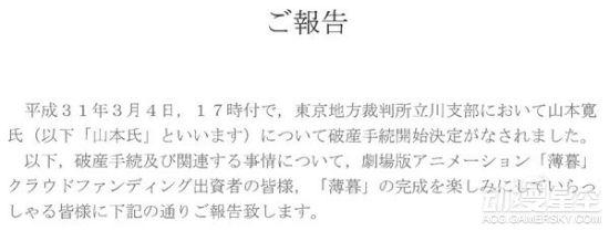 日本动画导演山本宽宣布破产 对《薄暮》没有影响