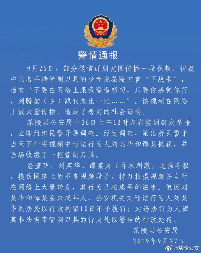 """茶陵警方:持管制刀具录视频""""下战书"""",两名未成年人被抓获"""