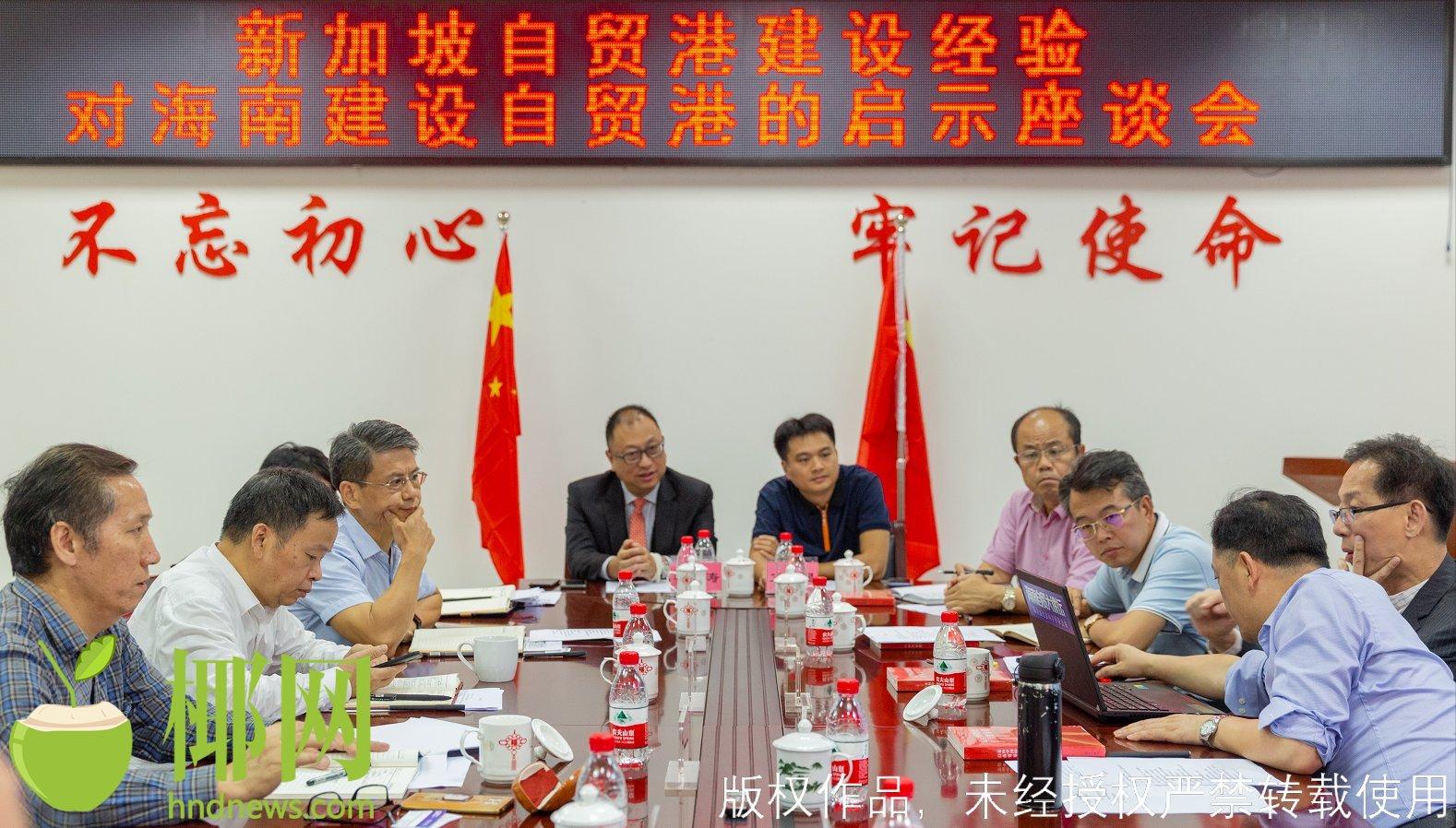 新加坡自贸港建设经验对建设海南自贸港的启示座谈会海口举行