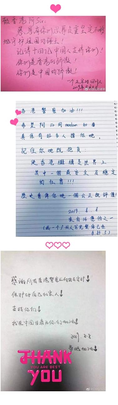 内地执法人员对香港警察表示敬意的字条(图片来源:香港政研会)