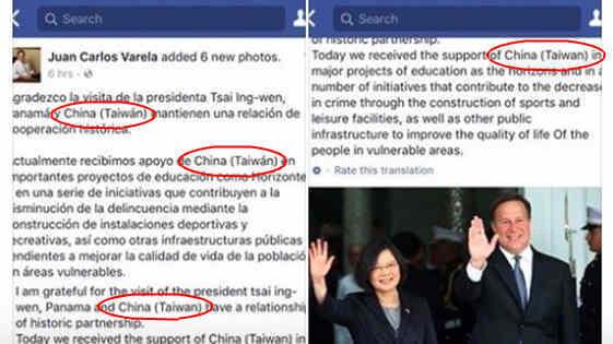 """巴雷拉曾在网上多次提及""""中国(台湾)""""称呼(Facebook截图)"""