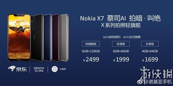 诺基亚X7正式发布 搭载骁龙710+蔡司6P双摄主打夜拍