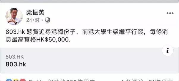 梁振英中秋夜加码悬赏:抓他每条线索最高5万港币