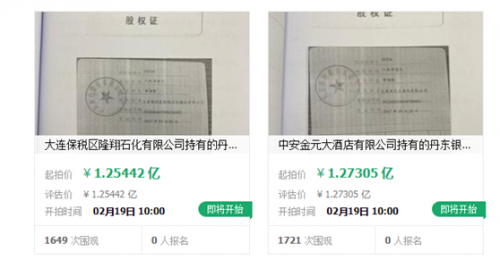 快讯 丹东银行4070万股权即将开拍  大股东多次被列为被执行人