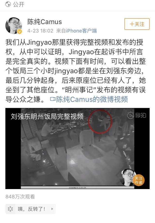 刘强东事件再曝完整视频!未剪辑的监控录像到底记录了哪些细节?涉事女主在这个案件中到底是自愿的还是被迫的?更多案件视频曝光