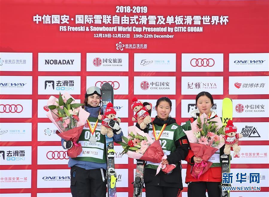 解放式滑雪U型场地世界杯:张可欣夺得女子组冠军