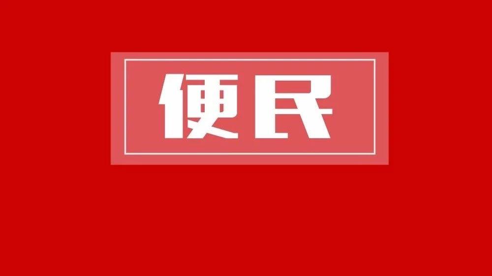安阳教育局便民服务办事指南!赶紧收藏!少跑路!