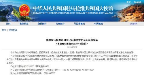 马拉维多名中国公民感染疟疾 中使馆提醒注意防范