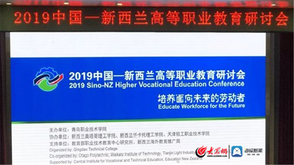 """""""2019中国-新西兰职业教育研讨会""""在青岛职业技术学院举行 共探教学培养新思路"""