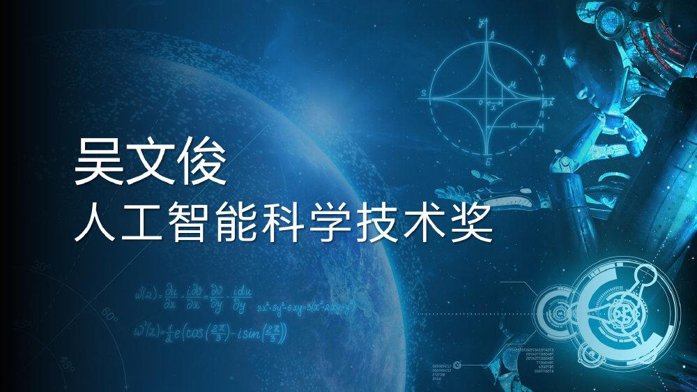 """2019年度""""吴文俊人工智能科技进步奖""""颁发:AI算法+芯片成为行业新亮点,两家上海企业上榜"""