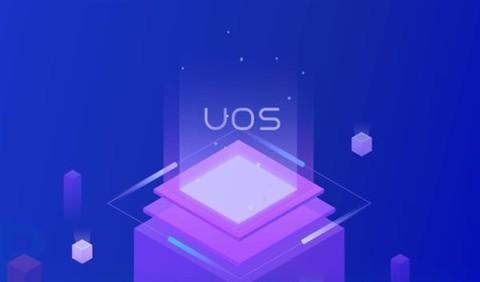国产UOS系统还没上市 母公司诚迈科技净利润暴涨10倍