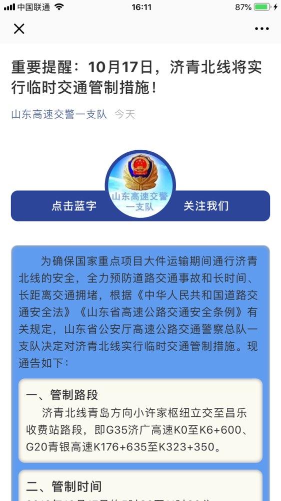 10月17日 济青北线将实行6小时临时交通管制措施
